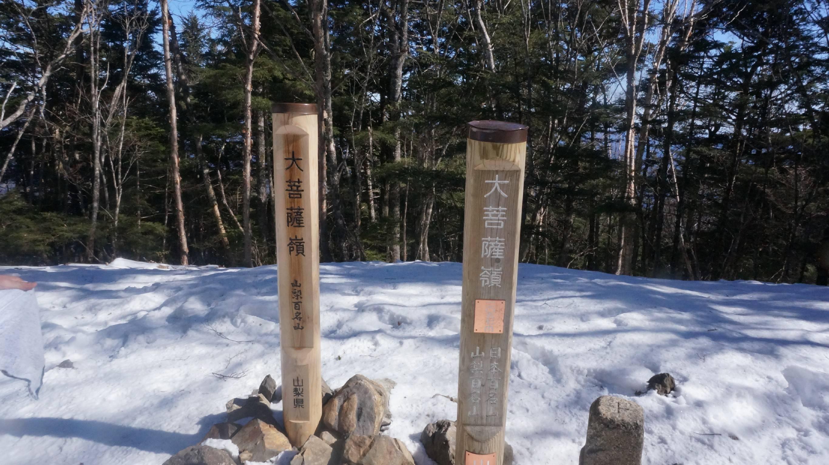 2月の大菩薩嶺