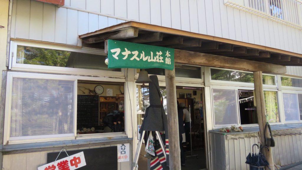 入笠山 鬼門小仏トンネル ビーフシチューに間に合うのか?