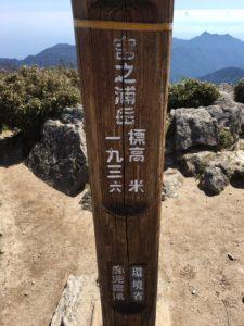 宮之浦岳登頂!