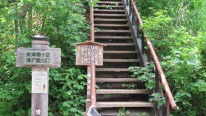 会津駒ヶ岳登山口