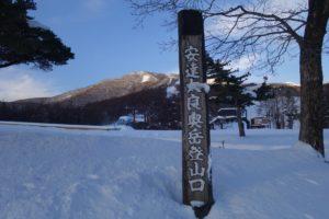 奥岳温泉登山口
